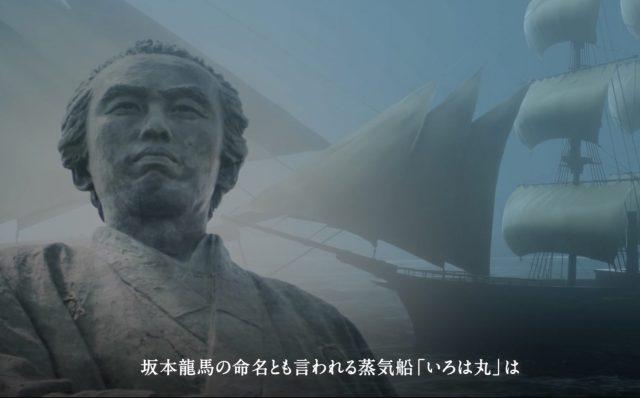 日本マリタイムバンクのロゴの由来「いろは丸」